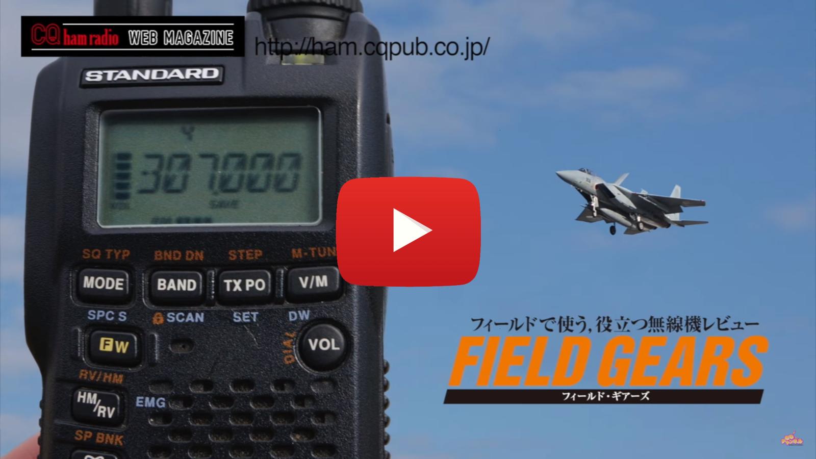 ミリタリーエアバンド UHF AMの聞けるコンパクトハンディ 八重洲無線 VX-3 【FIELD GEARS 連動動画】