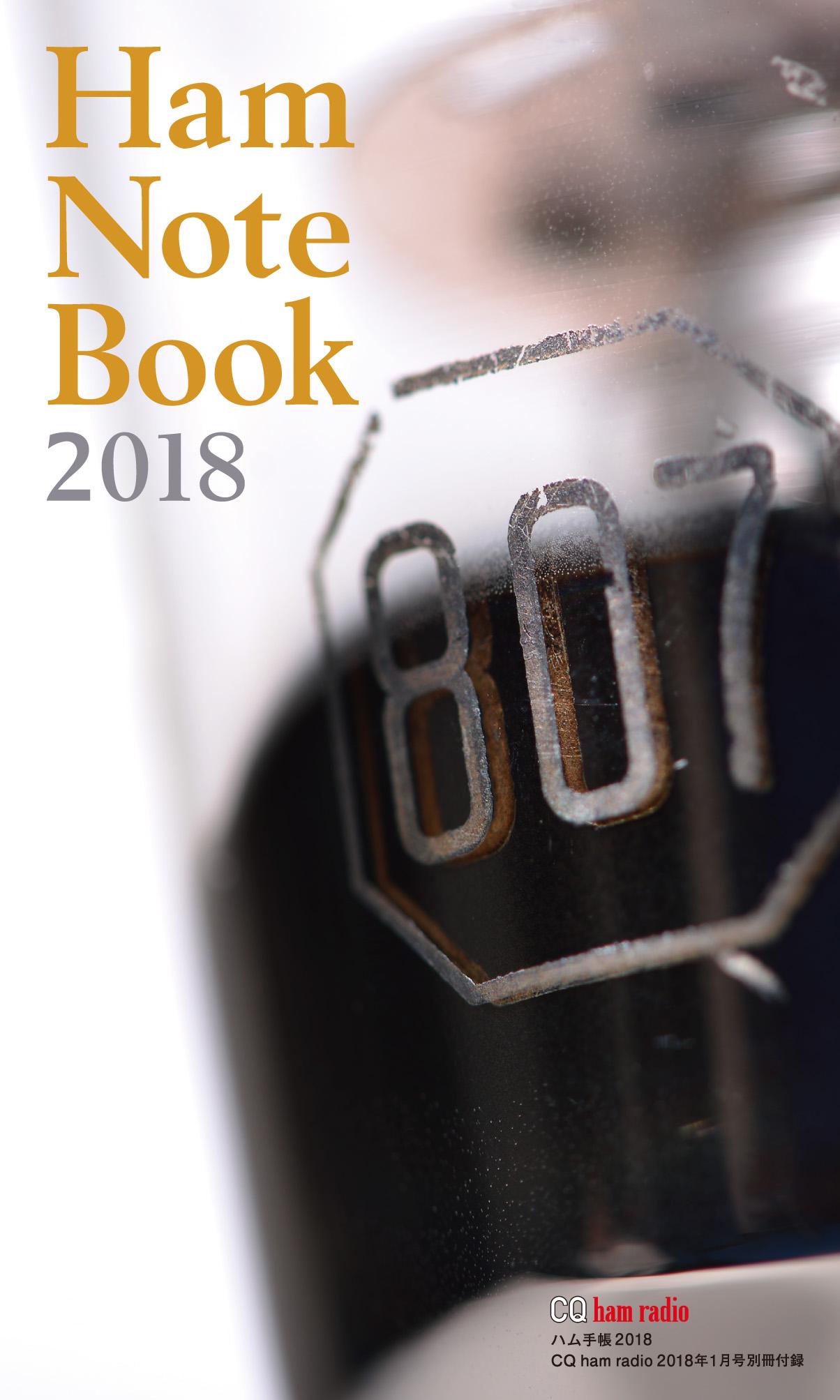 2018年1月月の別冊付録:ハム手帳 2018のお知らせ