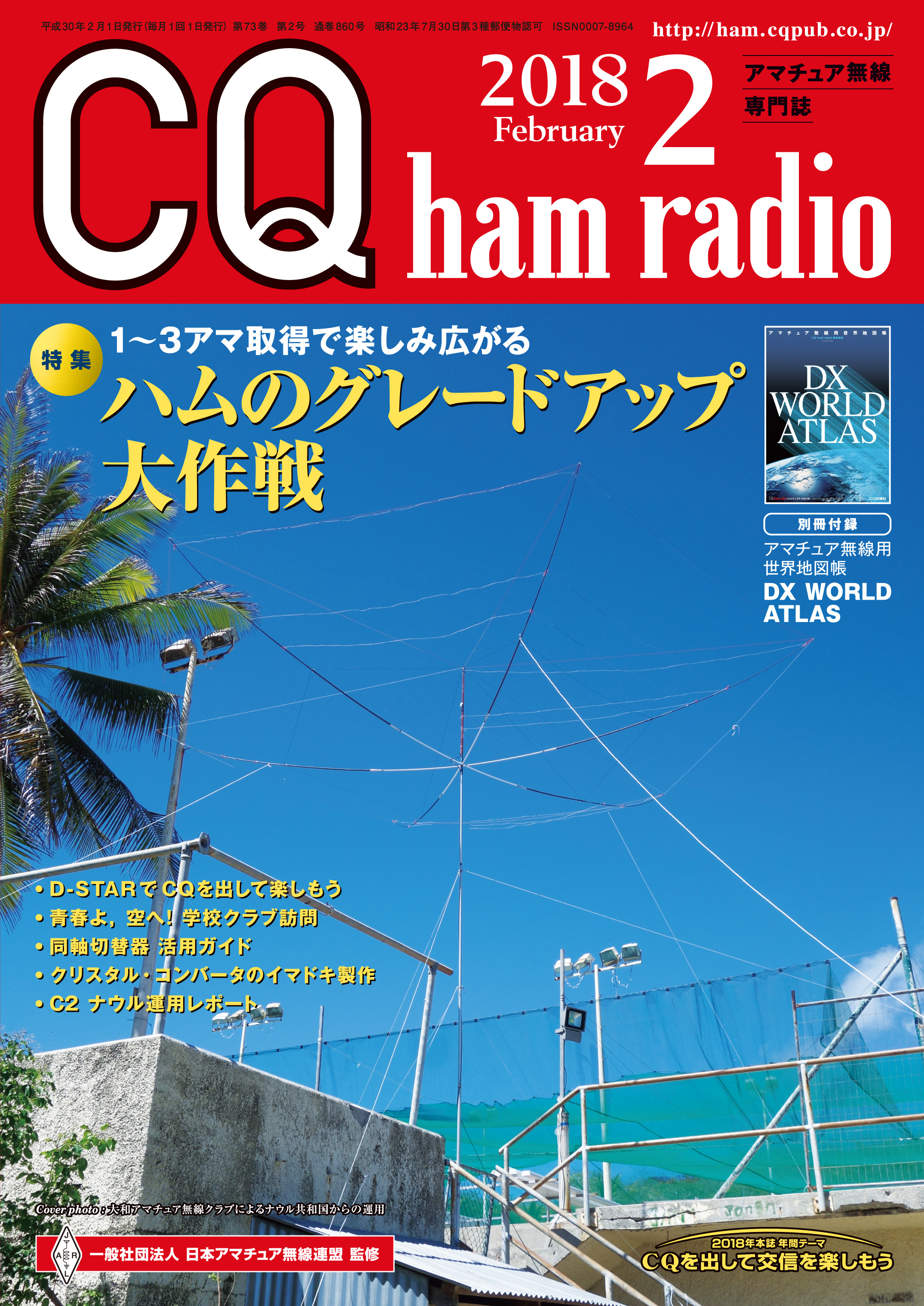CQ ham radio 2018年2月号