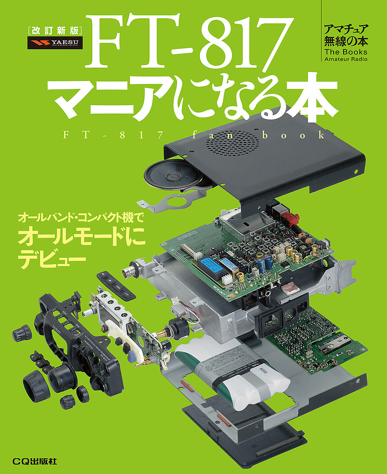 【新刊】改訂新版 FT-817マニアになる本