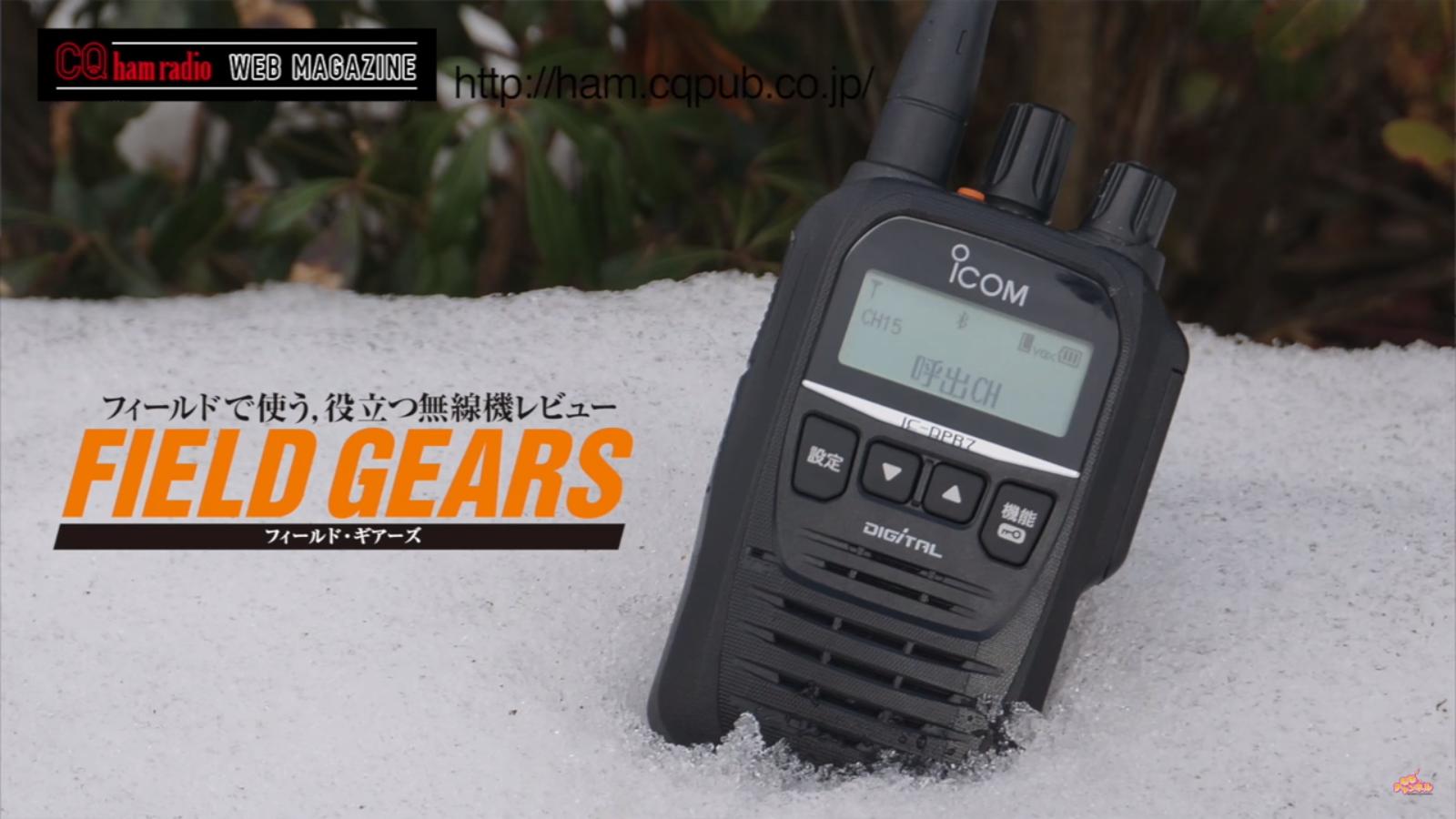 デジタル簡易無線は八木アンテナが面白い アイコムIC-DPR7BT【FIELD GEARS連動動画】