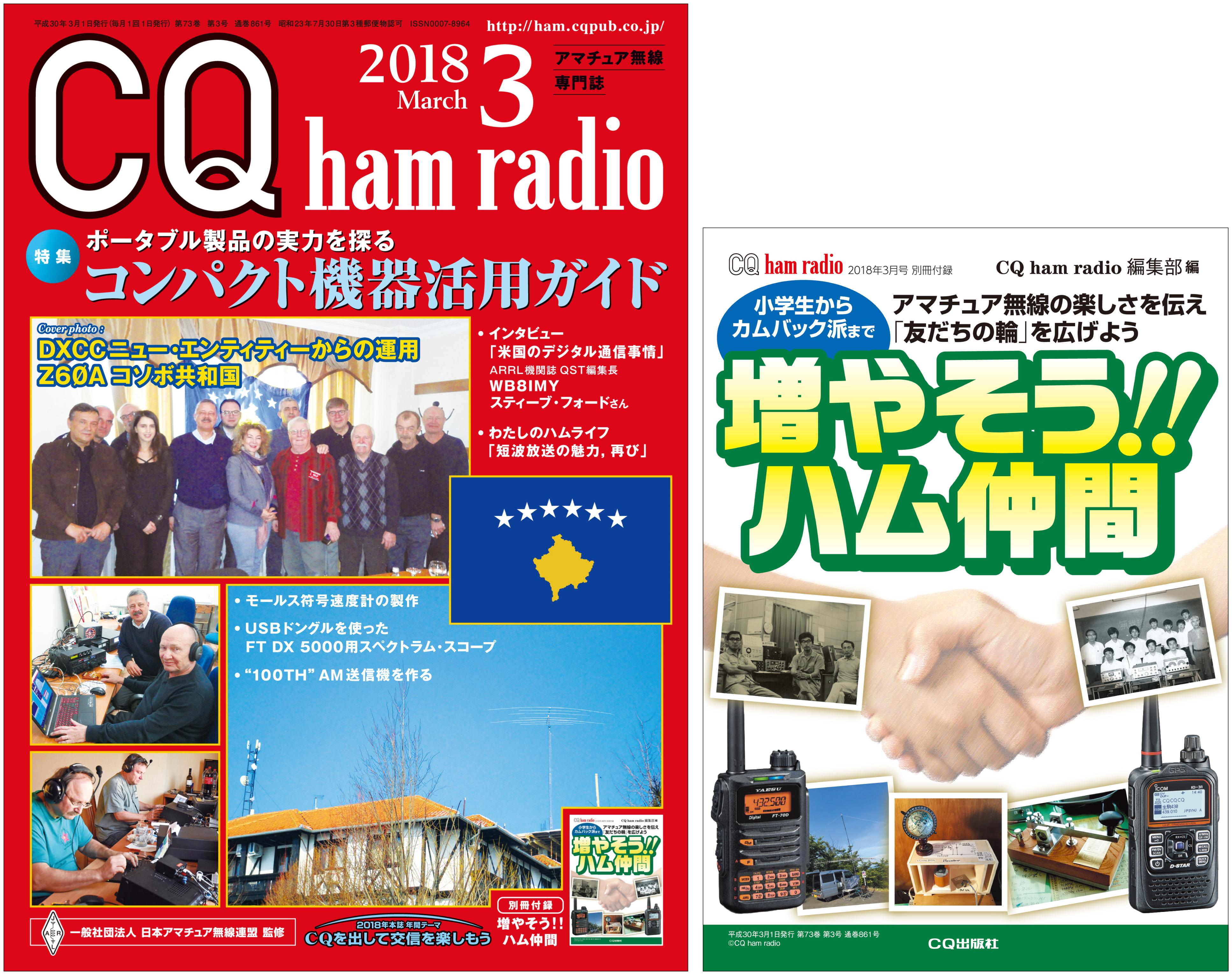 CQ ham radio 2018年3月号