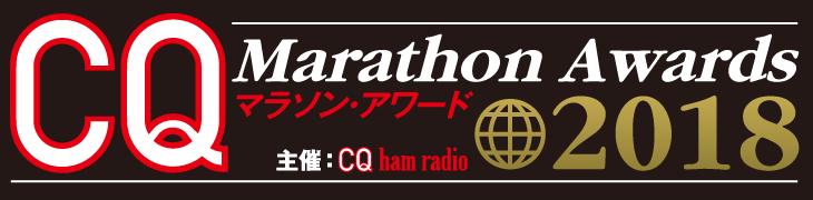 CQ ham radio 2018年 「CQ マラソン・アワード」規約