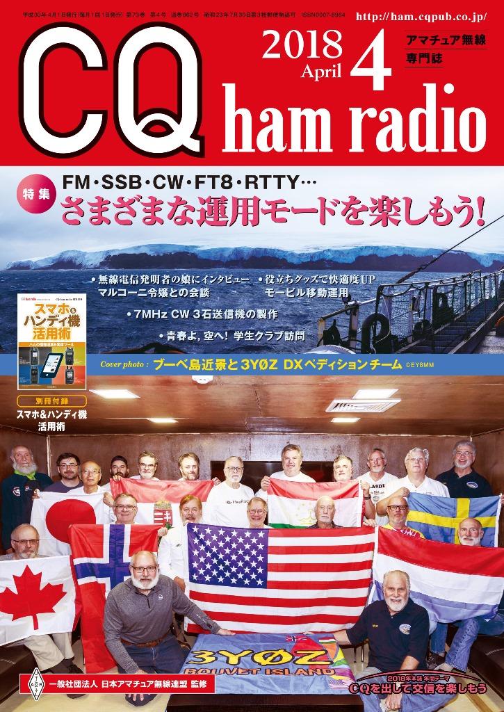 CQ ham radio 2018年4月号