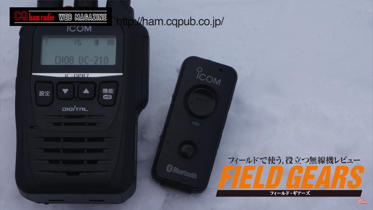 Bluetoothでトランシーバとスマホをハイブリッド運用【FIELD GEARS連動動画】