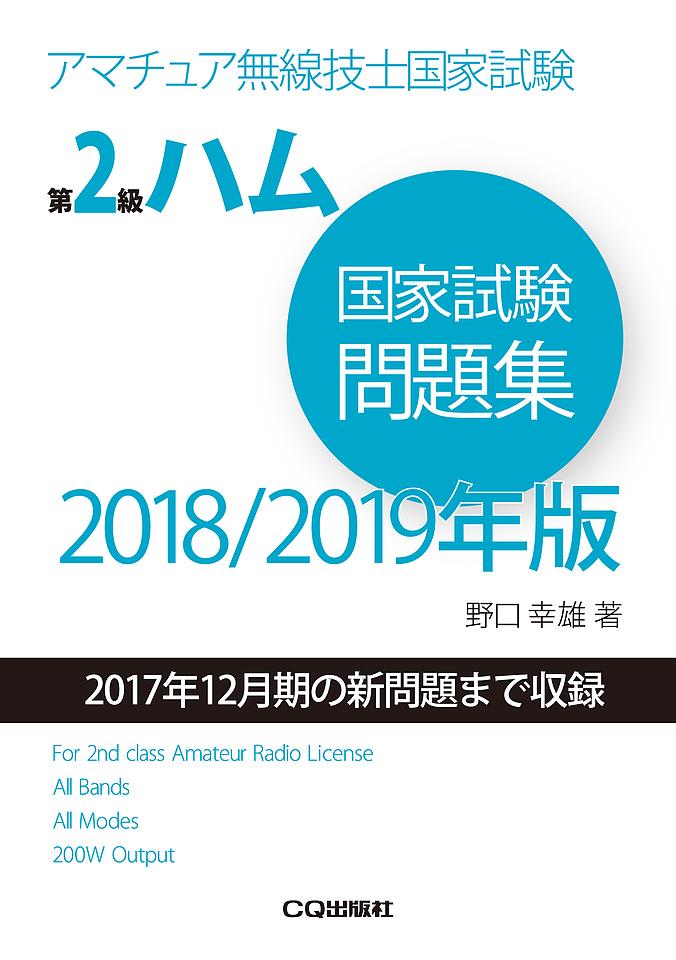【新刊】第2級ハム国家試験問題集 2018/2019年版