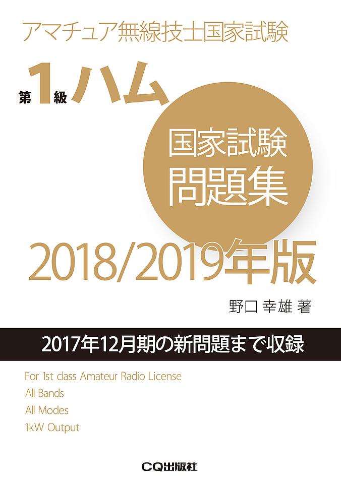 【新刊】第1級ハム国家試験問題集 2018/2019年版