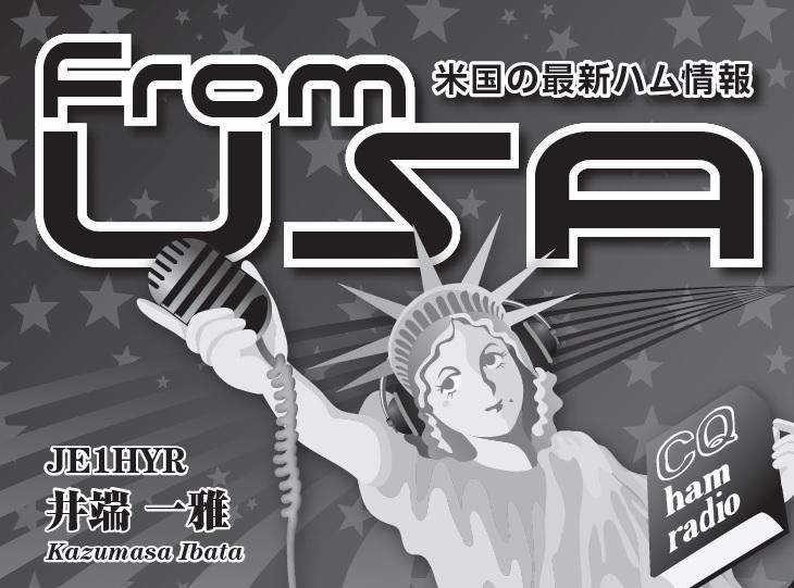 ★動画で英語を勉強しよう★CQ ham radio 2018年8月号連載「FROM USA」関連企画