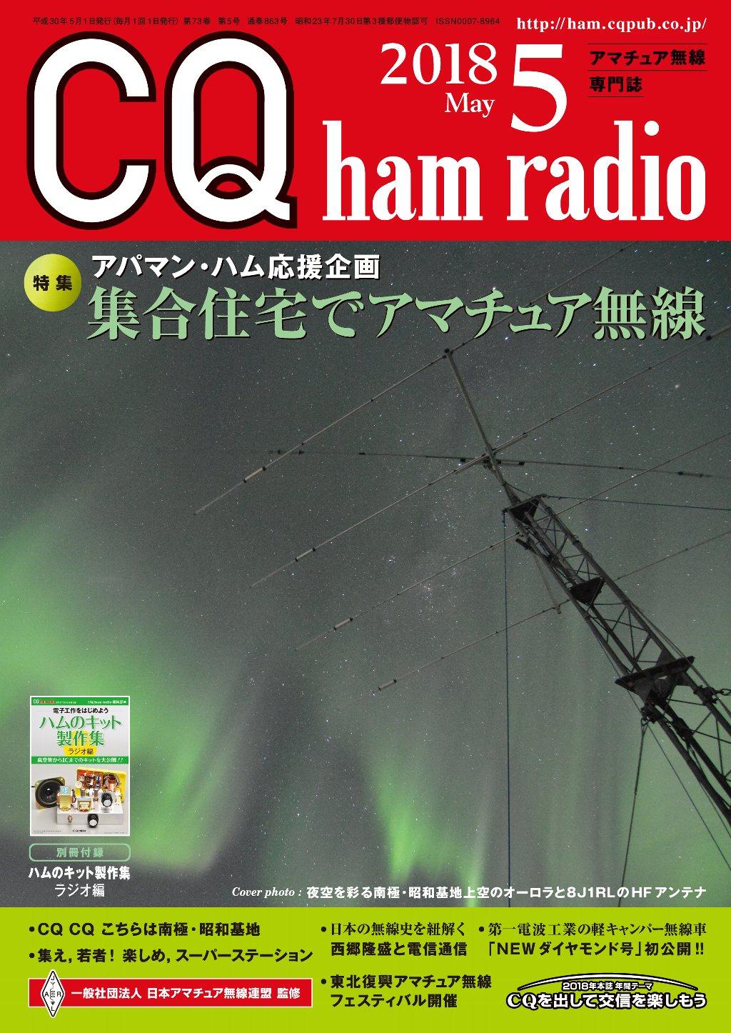 CQ ham radio 2018年5月号
