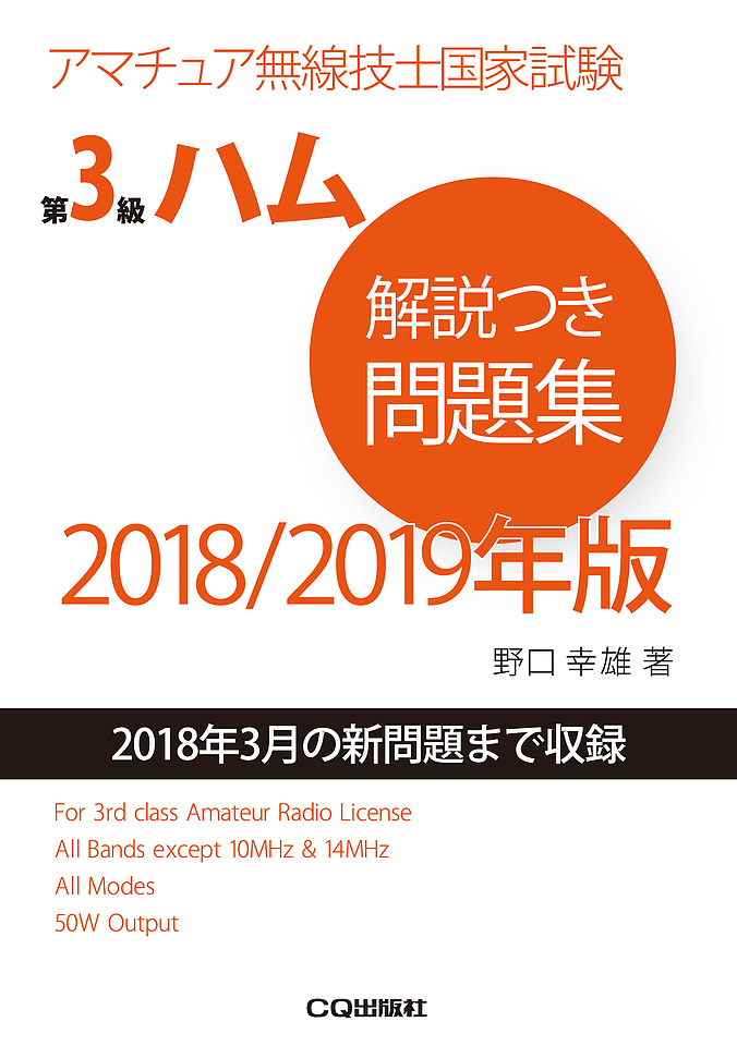 第3級ハム国家試験問題集 2018/2019年版