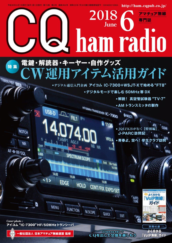 CQ ham radio 2018年6月号
