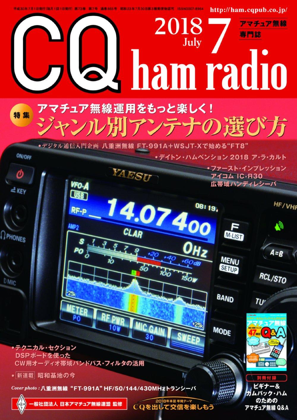 CQ ham radio 2018年7月号