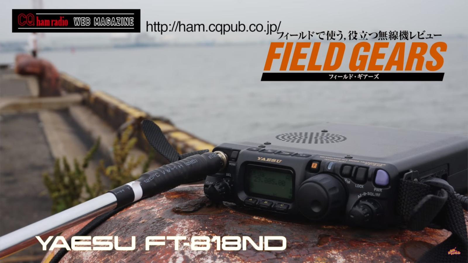 YAESUの最新ポータブル・ギアFT-818NDを フィールドに持ち出そう【FIELD GEARS連動動画】