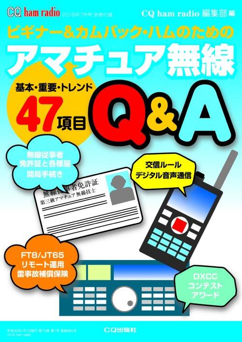 CQ ham radio 2018年7月号 別冊付録「ビギナー&カムバック・ハムのためのアマチュア無線Q&A」