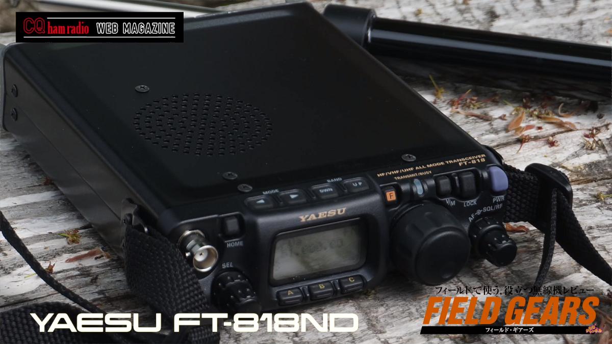 キャンプで楽しむアマチュア無線 YAESU FT-818ND