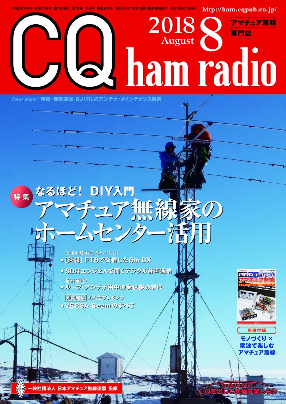 CQ ham radio 2018年8月号