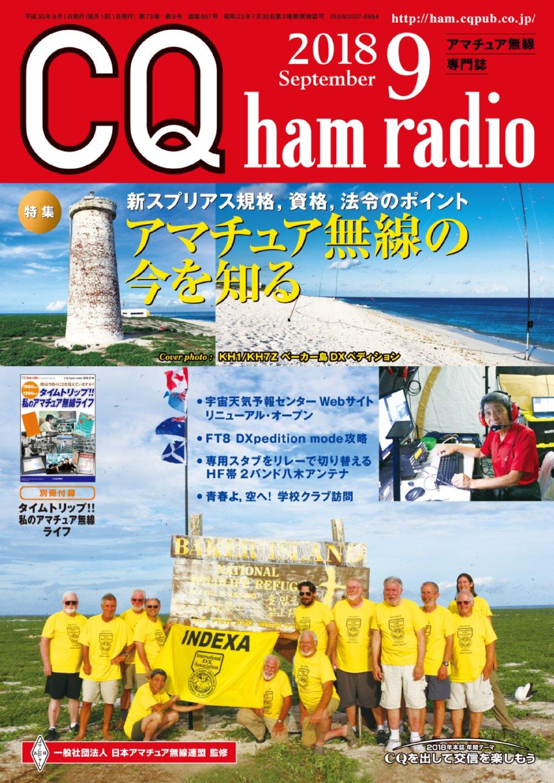 CQ ham radio 2018年9月号