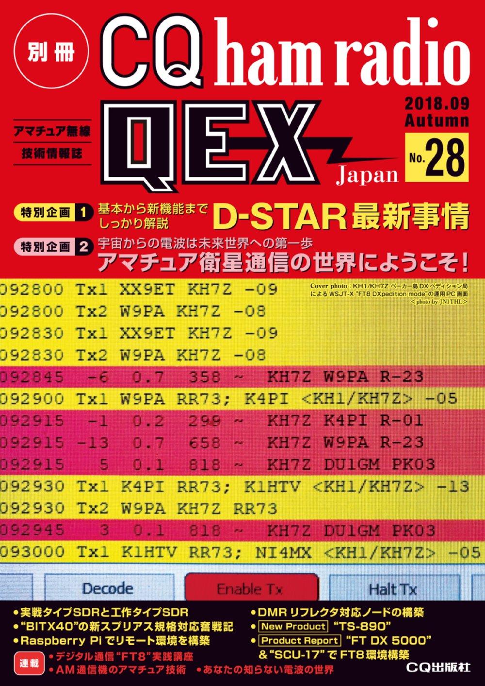別冊CQ ham radio QEX Japan No.28