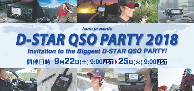 【PR】D-STAR交信を楽しもう!「D-STAR QSO PARTY 2018」