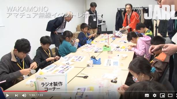 【JARL主催】「WAKAMONO アマチュア無線イベント」