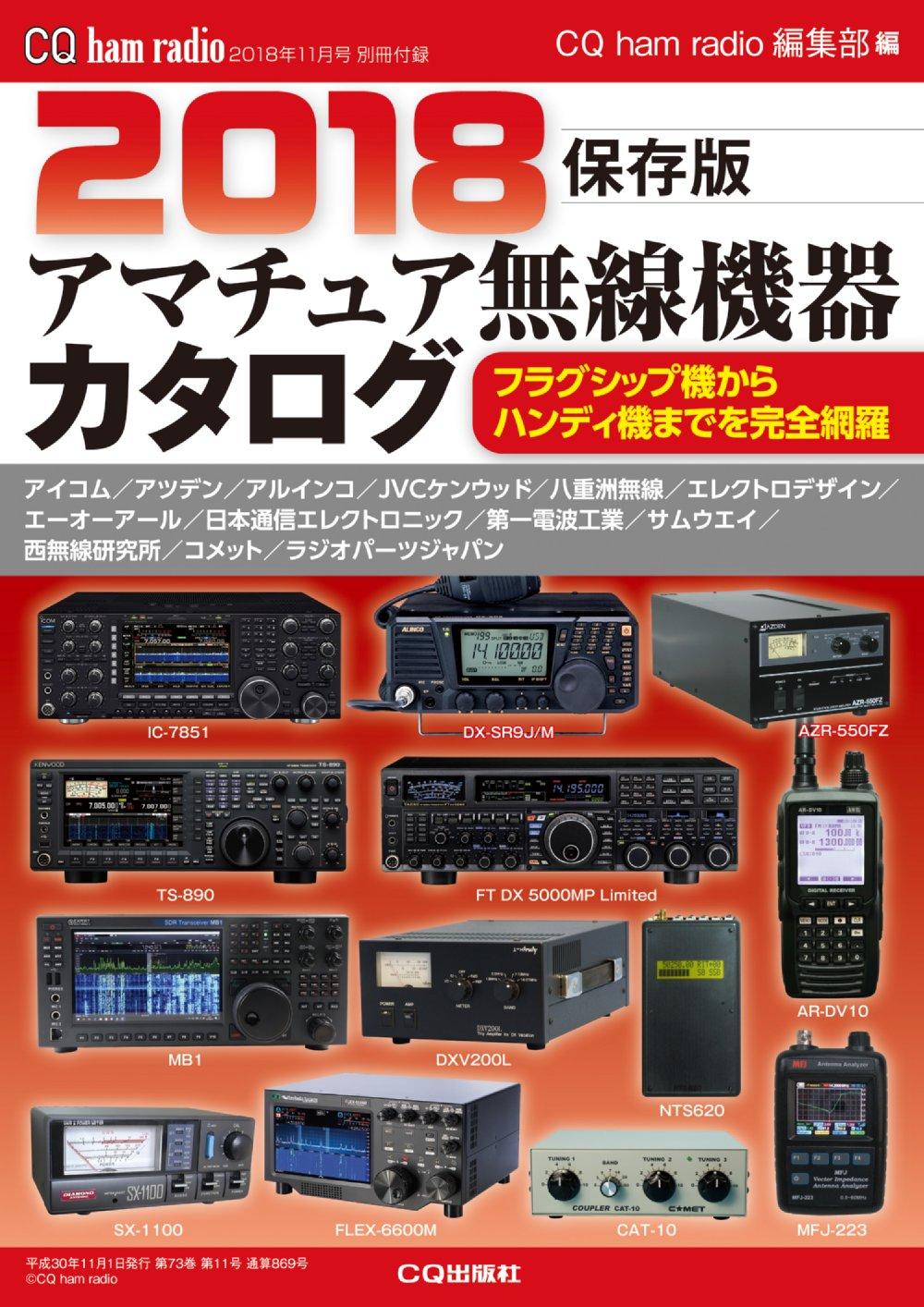 CQ ham radio 2018年11月号 別冊付録「保存版 2018アマチュア無線機器カタログ」