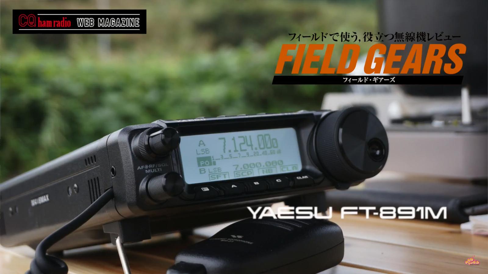 フィールド運用で試す 八重洲無線FT-891M