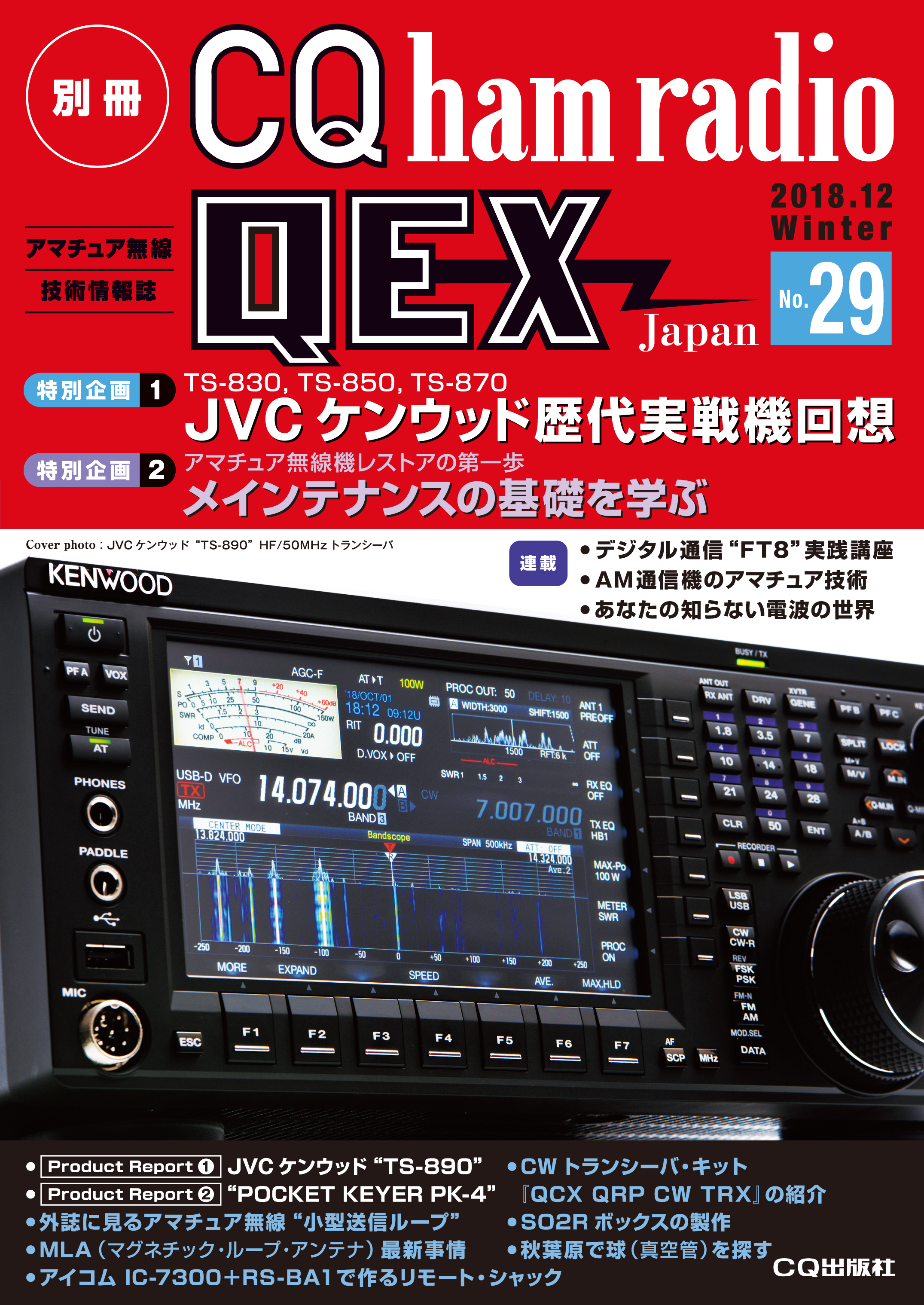 別冊CQ ham radio QEX Japan No.29