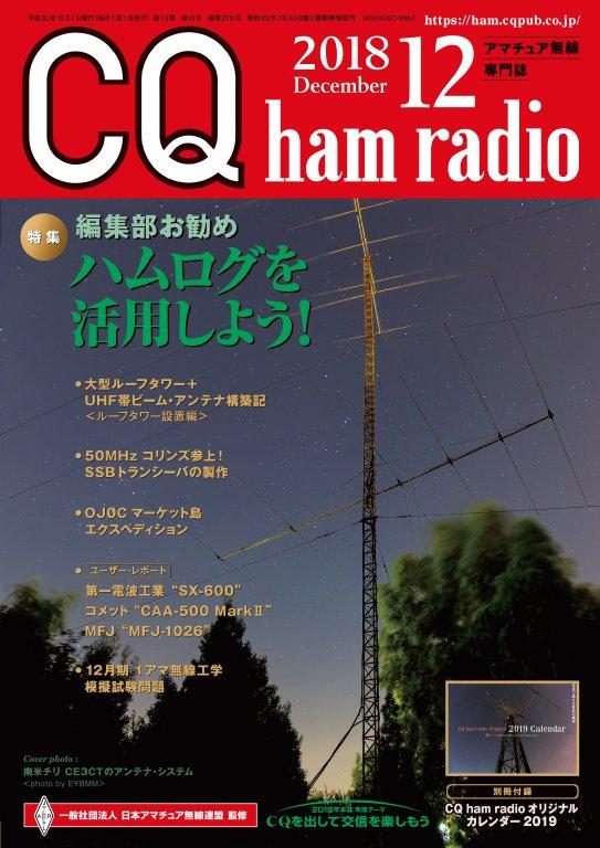 CQ ham radio 2018年12月号