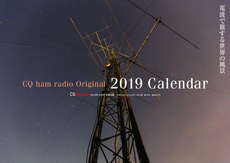 CQ ham radio 2018年12月号 別冊付録「2019 Calendar」