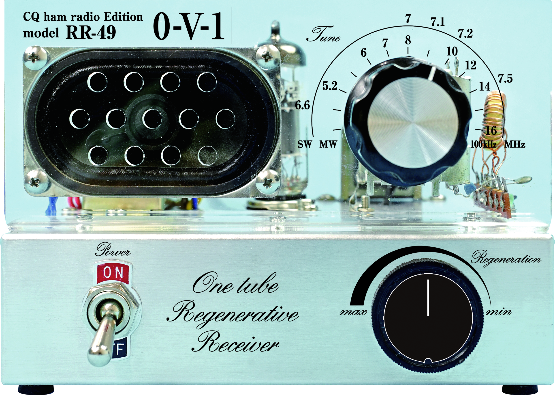 1球式 再生受信機キット「RR-49」