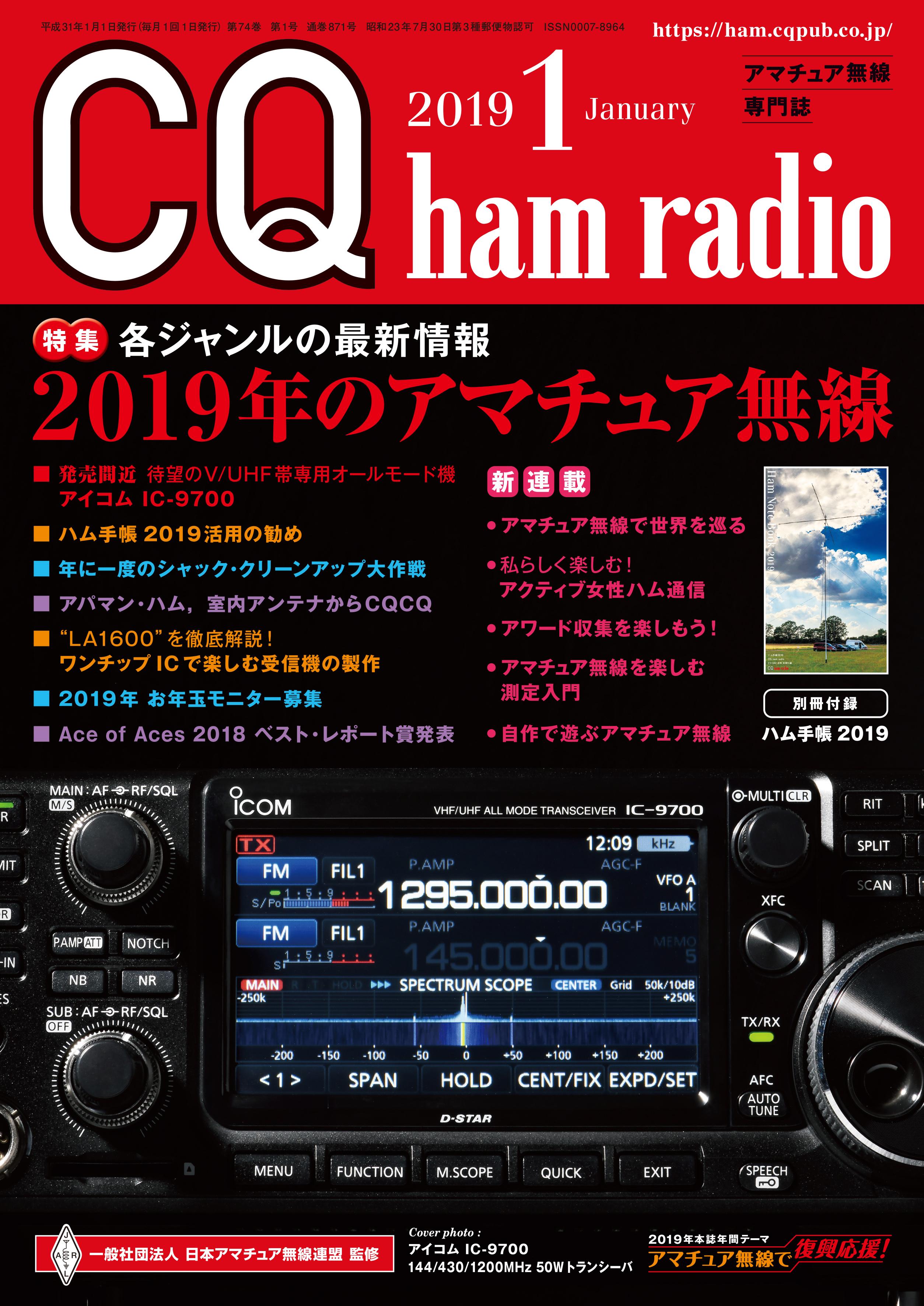 CQ ham radio 2019年1月号