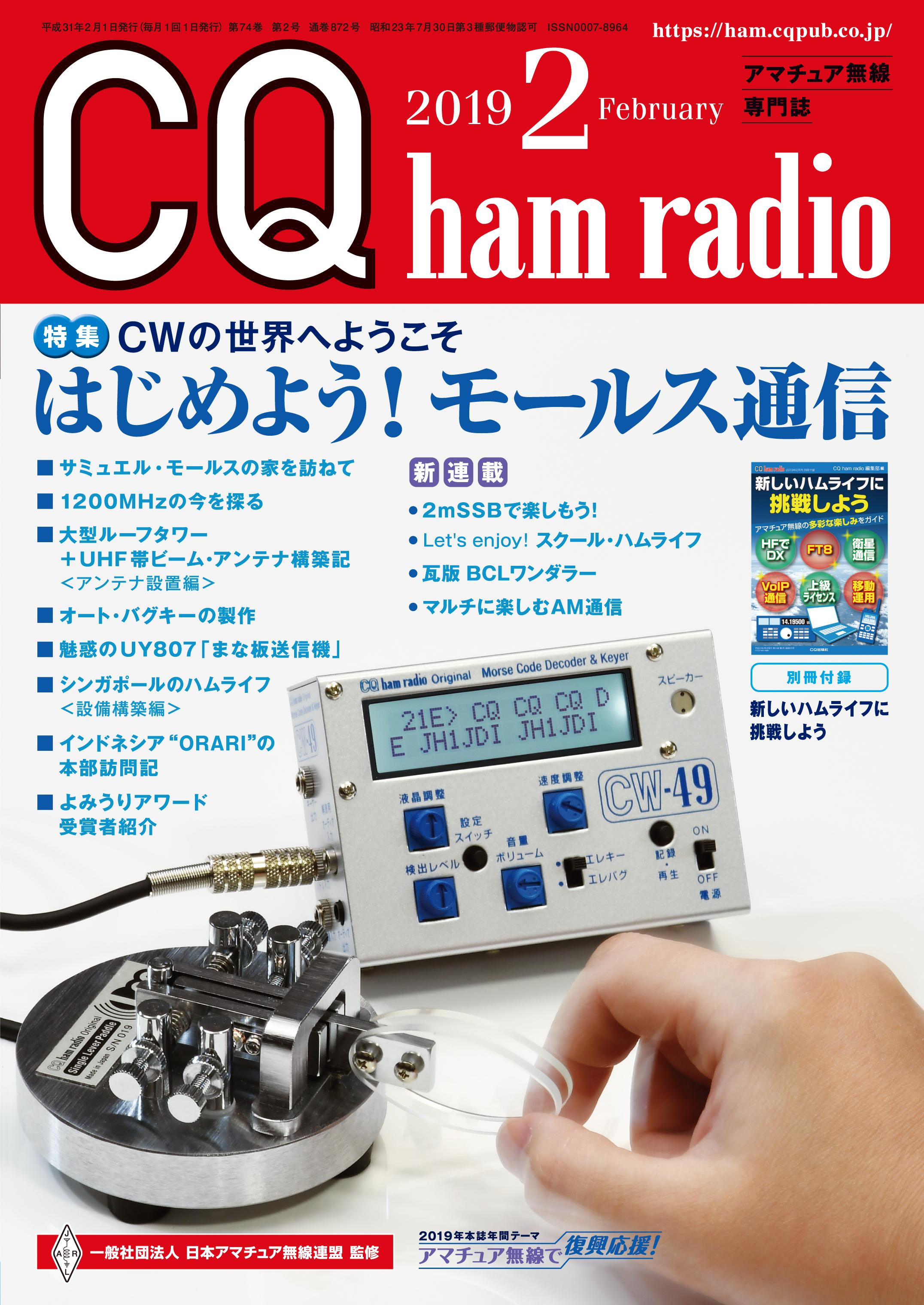 CQ ham radio 2019年2月号