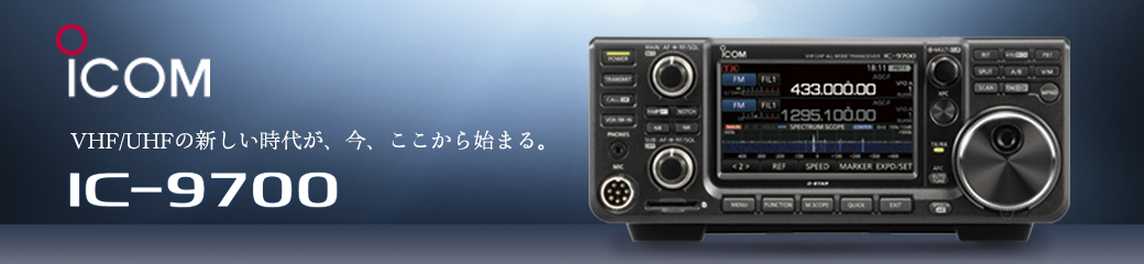 PC用_IC-9700