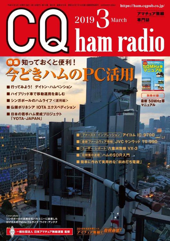 CQ ham radio 2019年3月号