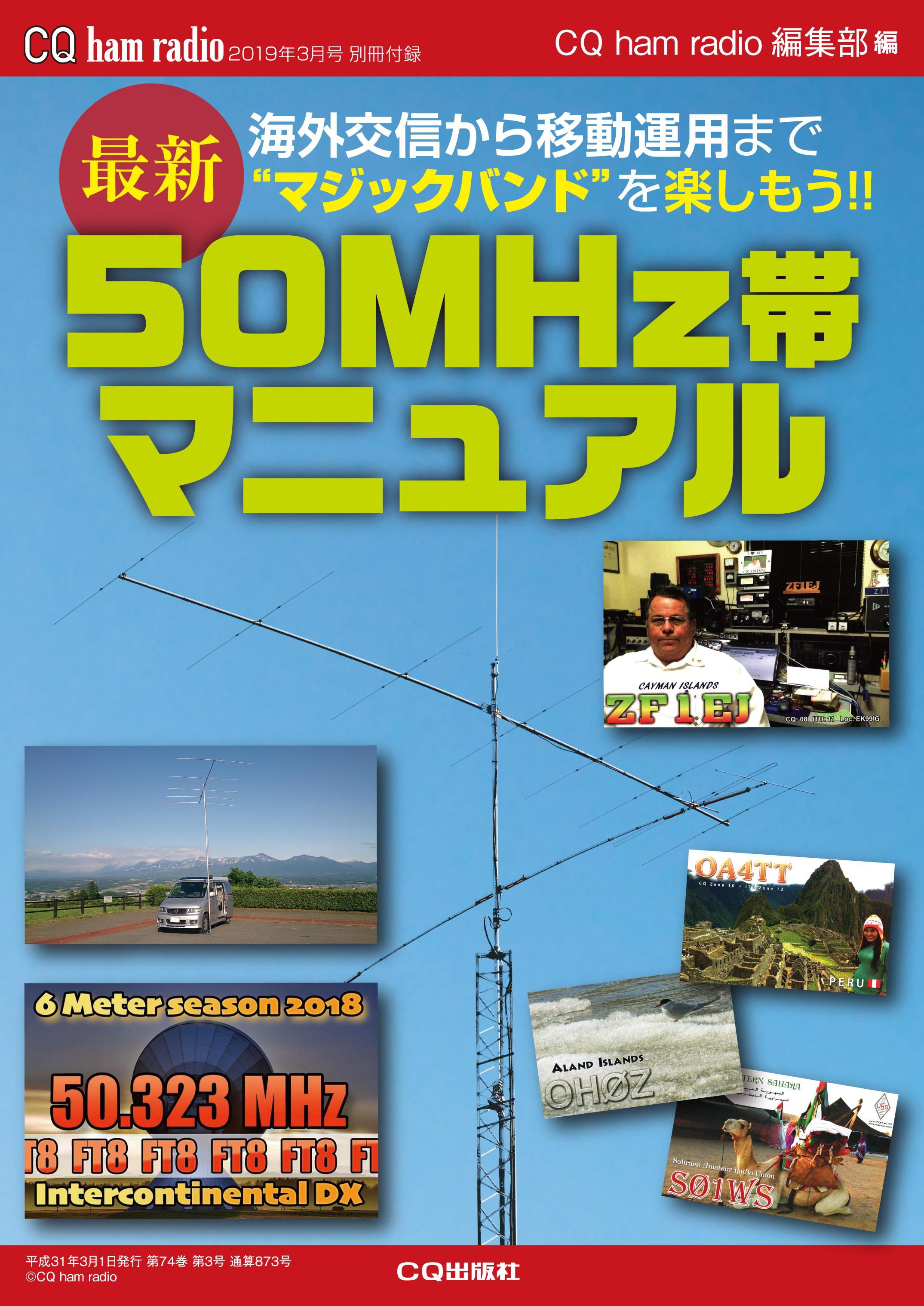 CQ ham radio 2019年3月号 別冊付録「最新 50MHz帯マニュアル」