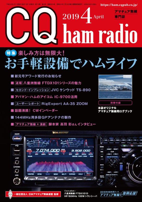 CQ ham radio 2019年4月号