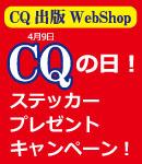 平成最後のCQの日(4月9日)記念!