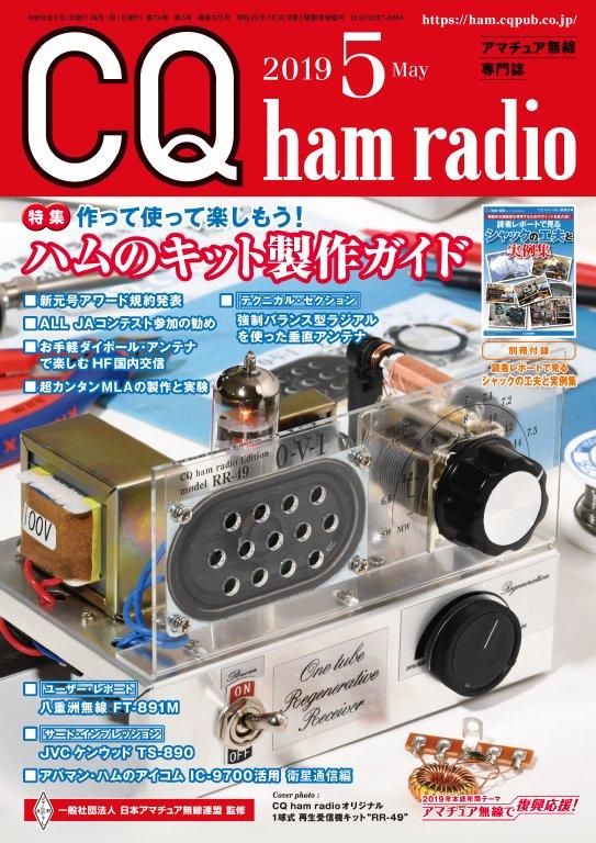 CQ ham radio 2019年5月号
