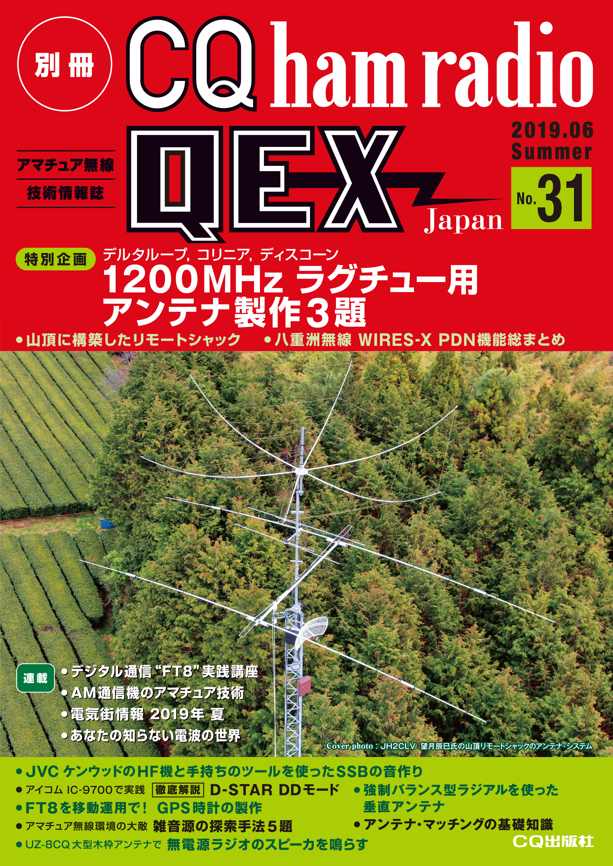 別冊CQ ham radio QEX Japan No.31