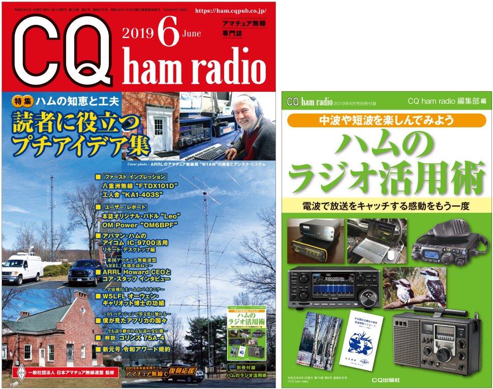 CQ ham radio 2019年6月号