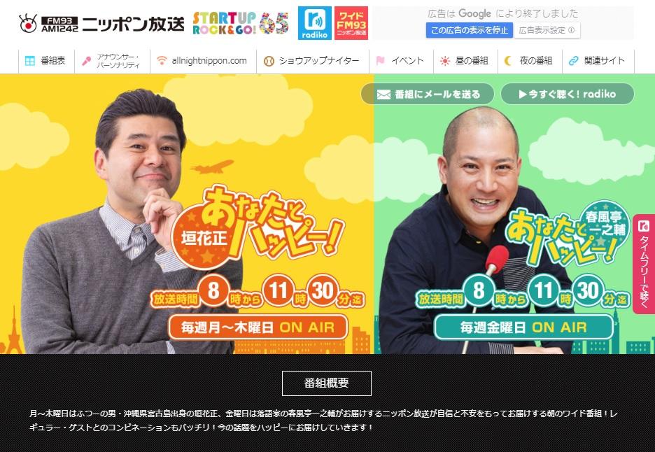 6月11日(火),ニッポン放送【垣花正 あなたとハッピー!】でCQ誌が紹介されます!