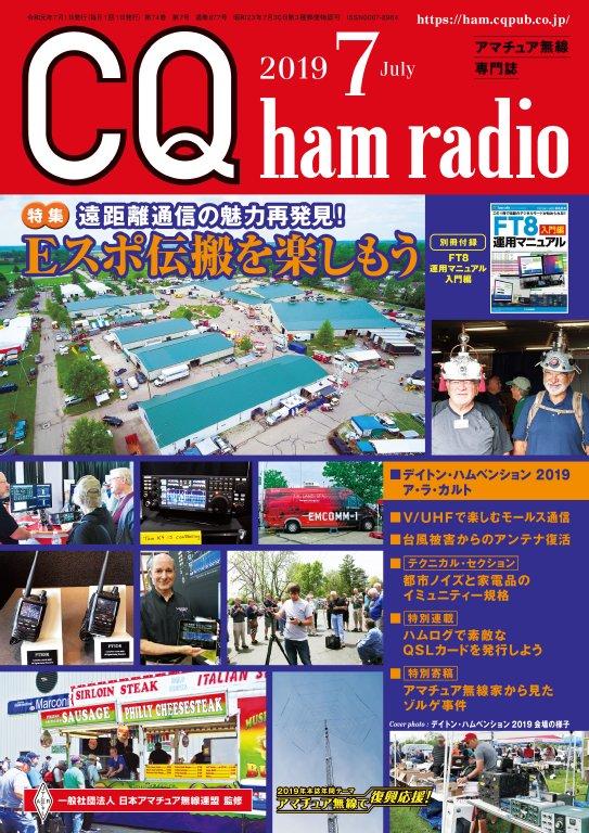 CQ ham radio 2019年7月号