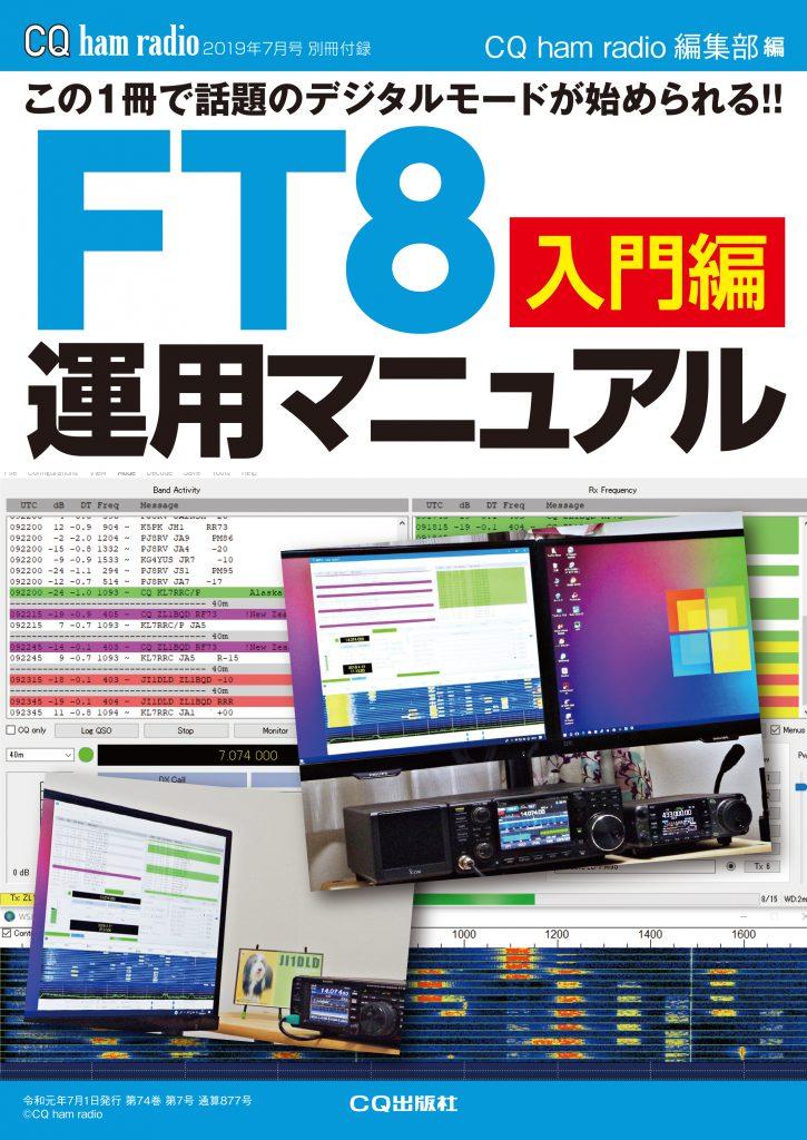 ft8 運用 マニュアル