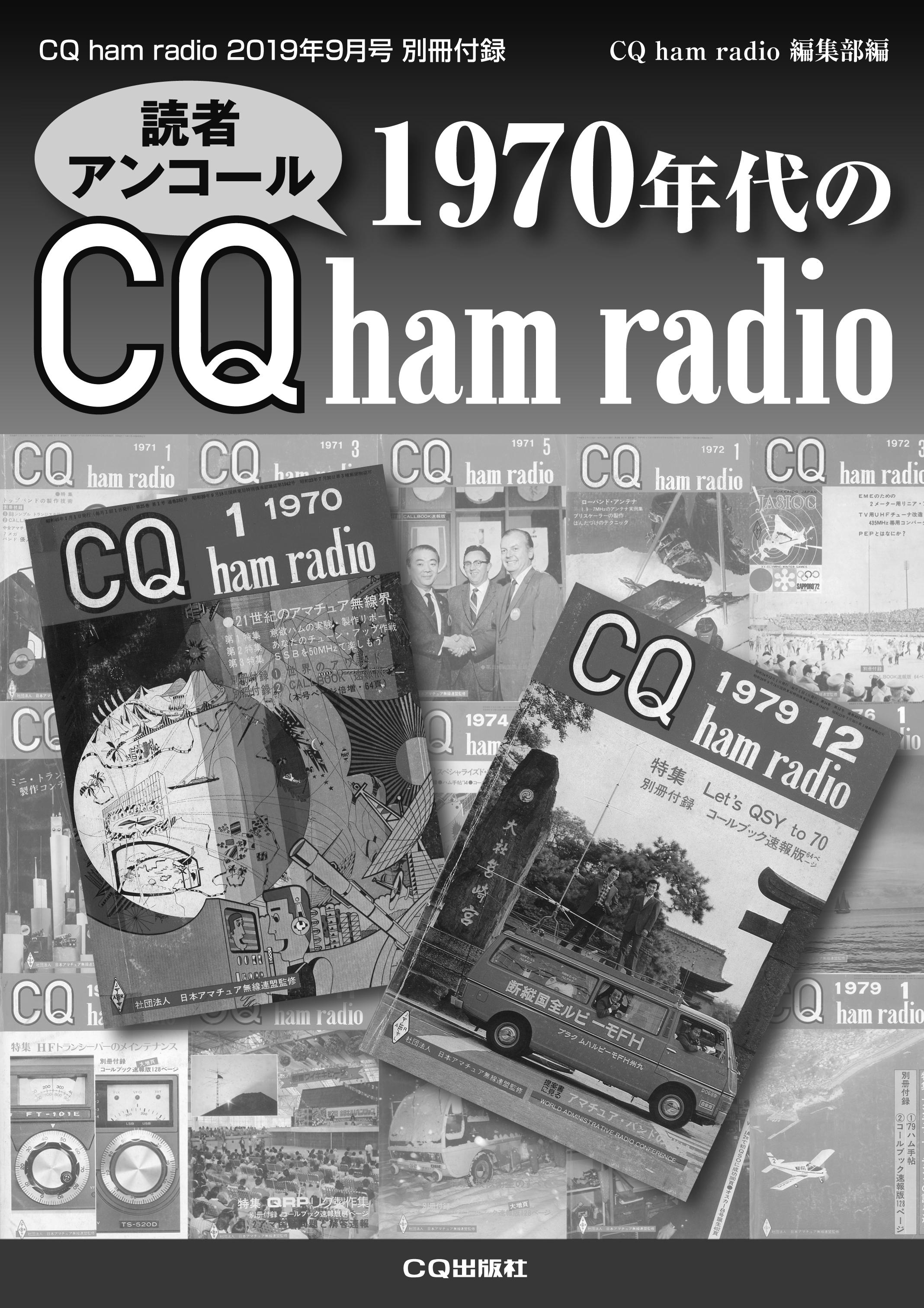 9月号別冊付録「1970年代のCQ ham radio」への投稿&リクエスト募集!!