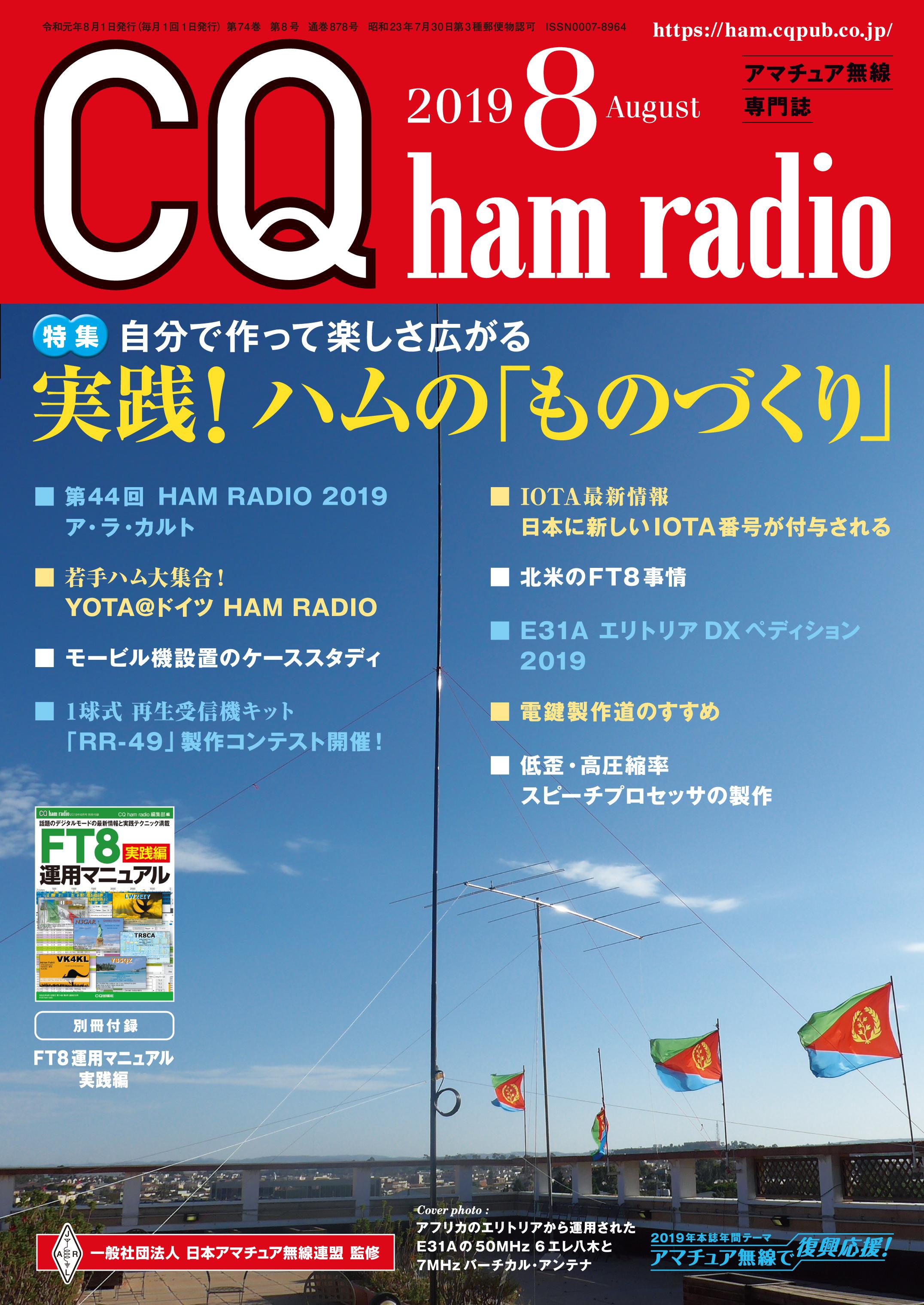 CQ ham radio 2019年8月号