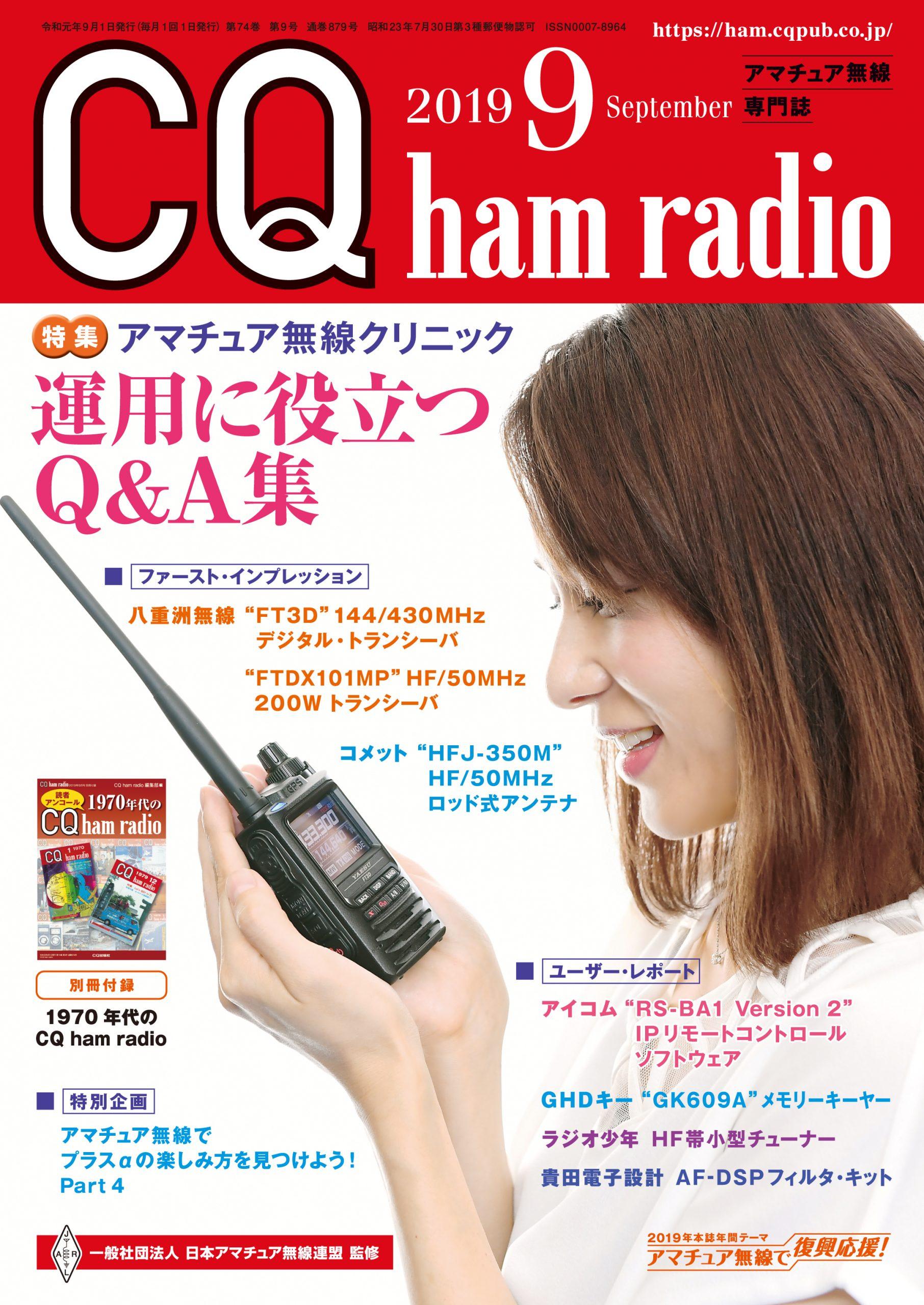 CQ ham radio 2019年9月号