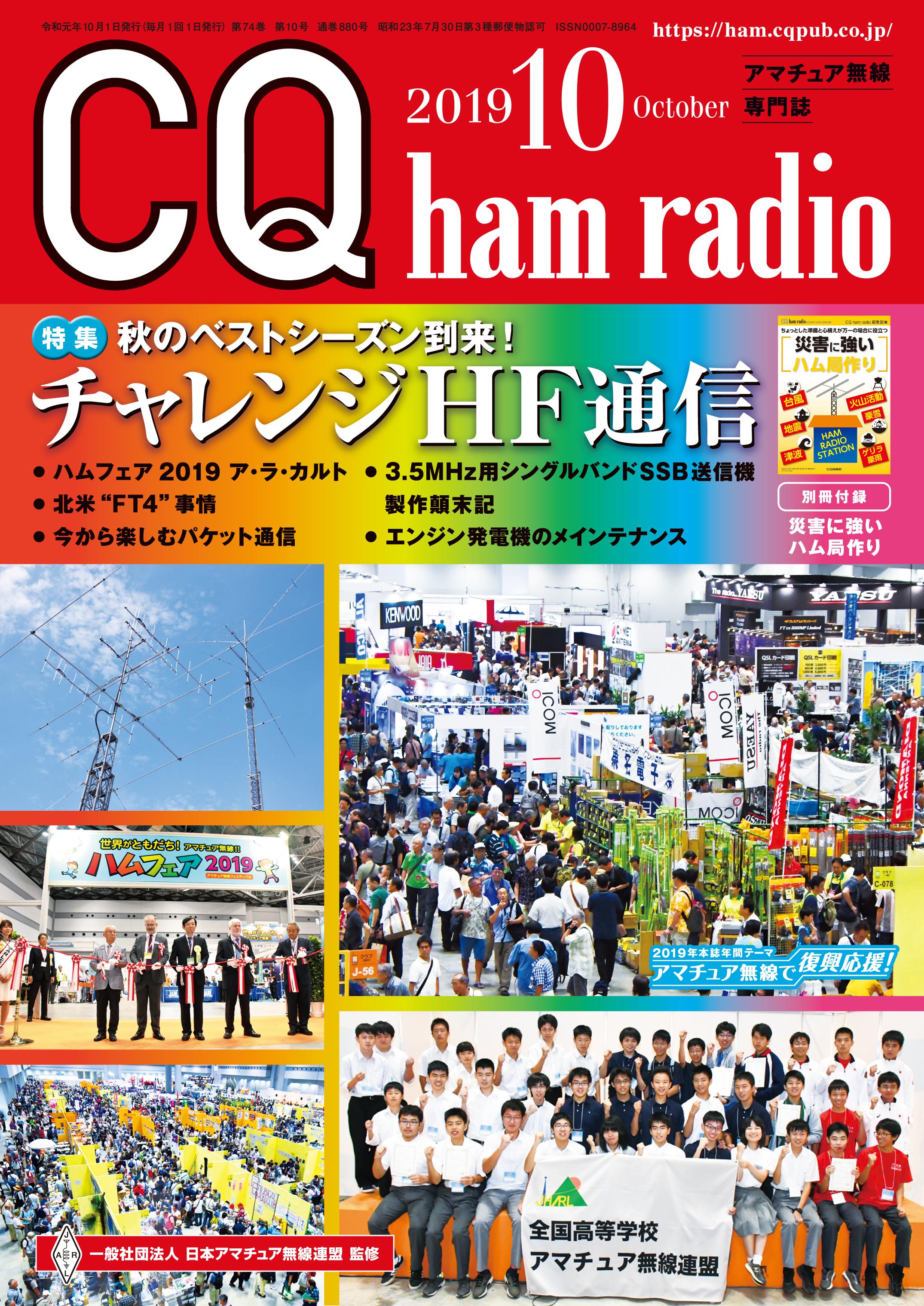 CQ ham radio 2019年10月号