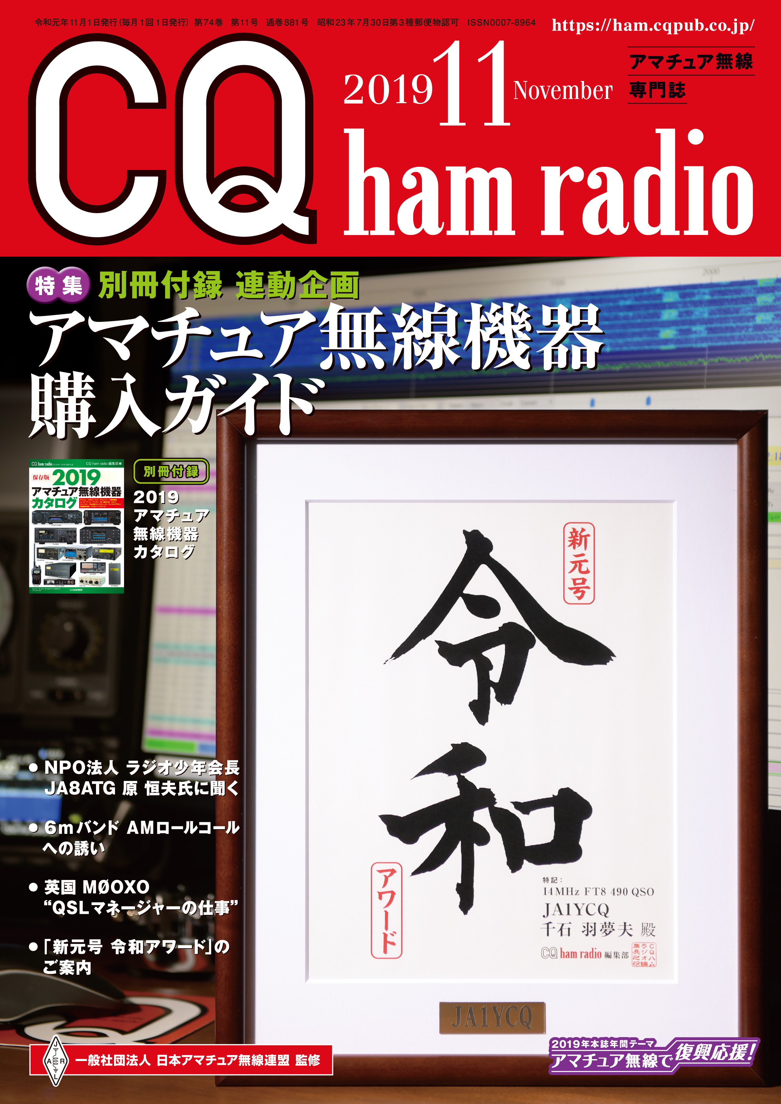 CQ ham radio 2019年11月号