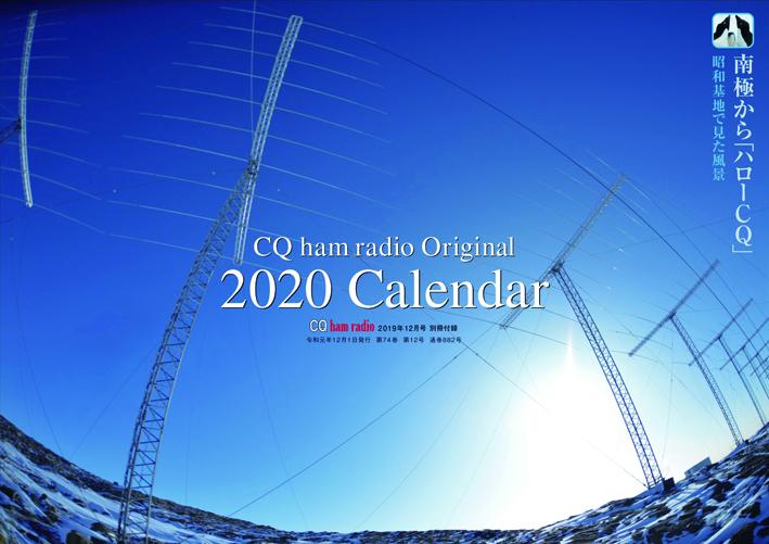 CQ ham radio 2019年12月号 別冊付録 CQ ham radioオリジナル 2020 カレンダー