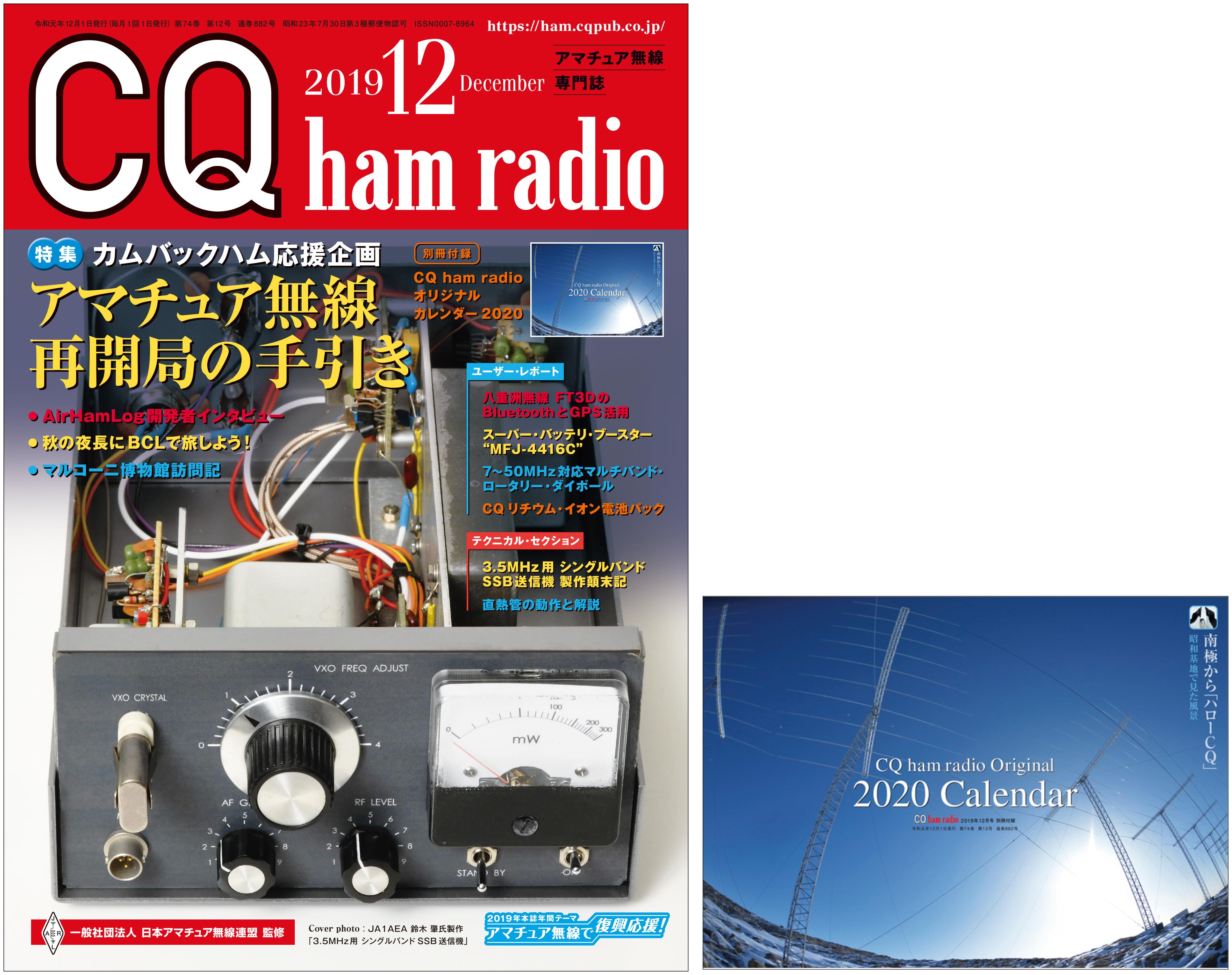 CQ ham radio 2019年12月号